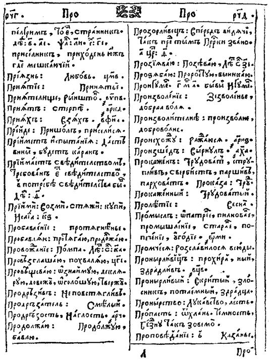 Трехъязычный словарь