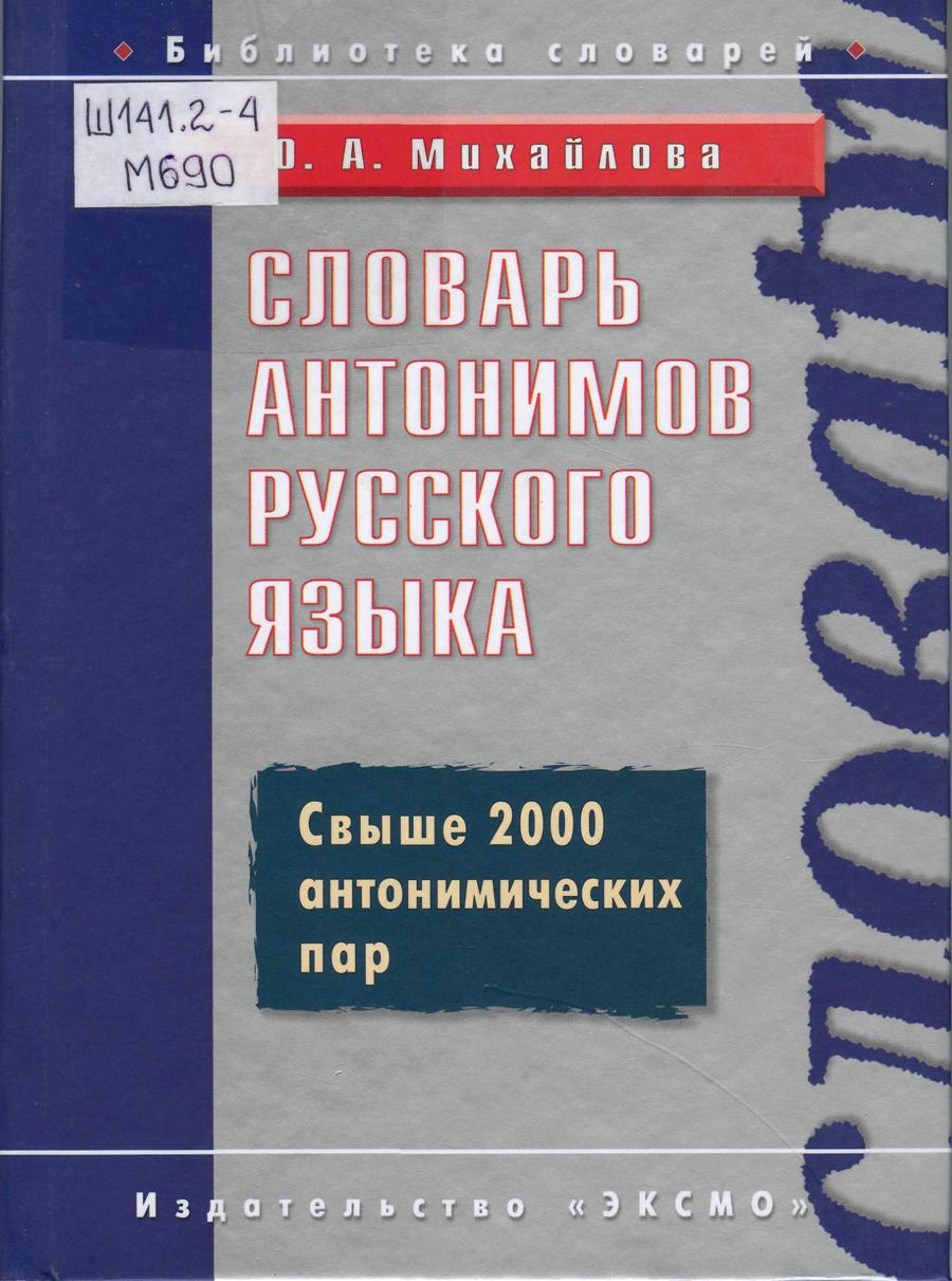 Словарь антонимов русского языка 5 фотография